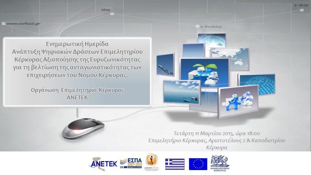 Poster_Corfu